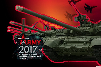 Opening of the International Military Technical Forum Army-2017