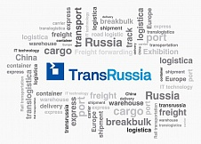 Announcement: Oboronlogistics participating in the International transport and logistics exhibition TransRussia 2019